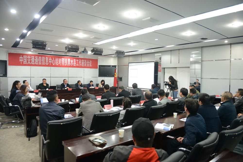 黑水县农村公路管理与服务平台交付现场。.JPG